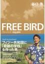 フリーバード 自由と孤独