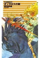 クラッシュ・ブレイズ オンタロスの剣