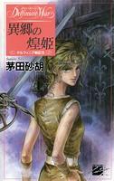 異郷の煌姫 デルフィニア戦記 5