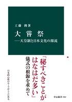 大嘗祭―天皇制と日本文化の源流