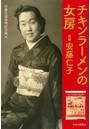 チキンラーメンの女房 実録 安藤仁子