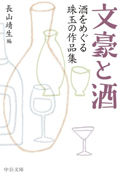 文豪と酒 酒をめぐる珠玉の作品集