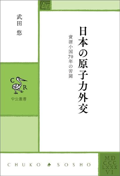 日本の原子力外交 資源小国70年の苦闘