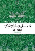 ブラッド・スクーパ The Blood Scooper