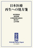 日本医療 再生への処方箋