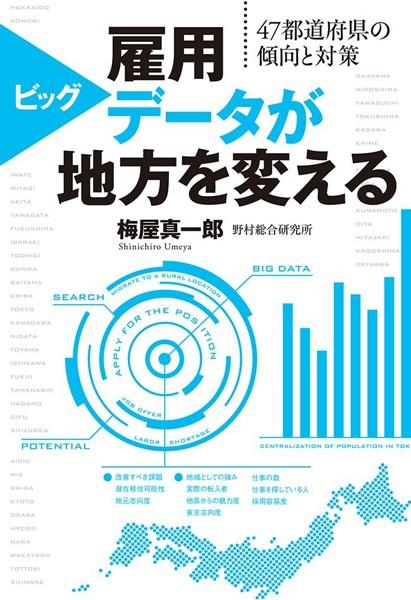 雇用ビッグデータが地方を変える 47都道府県の傾向と対策