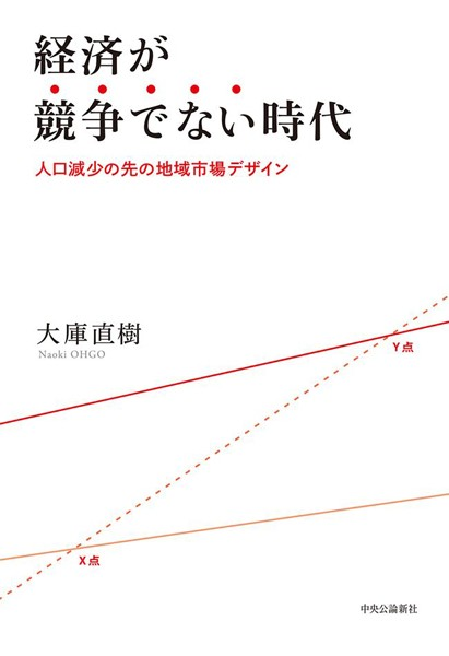 経済が競争でない時代 人口減少の先の地域市場デザイン