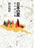 日本の星 星の方言集
