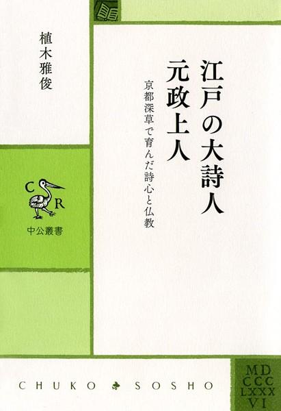 江戸の大詩人 元政上人 京都深草で育んだ詩心と仏教