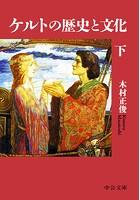 ケルトの歴史と文化 (下)