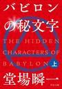 バビロンの秘文字 (上)