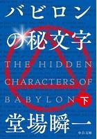 バビロンの秘文字 (下)