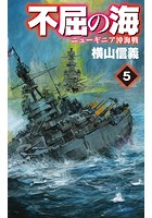 不屈の海 5 ニューギニア沖海戦