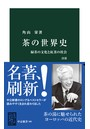 茶の世界史 改版 緑茶の文化と紅茶の社会