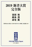2019 新書大賞 完全版<電子版 特典付き>