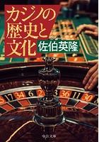 カジノの歴史と文化