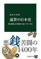 通貨の日本史 無文銀銭、富本銭から電子マネーまで