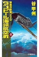 覇者の戦塵 1943 ダンピール海峡航空戦