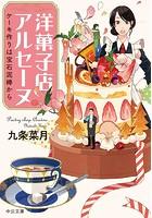洋菓子店アルセーヌ ケーキ作りは宝石泥棒から