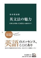 英文法の魅力 日本人の知っておきたい105のコツ
