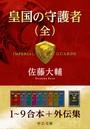 皇国の守護者(全) 1〜9+外伝集