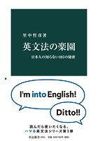 英文法の楽園 日本人の知らない105の秘密