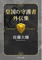 皇国の守護者 外伝集