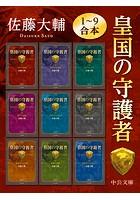 皇国の守護者 1〜9合本