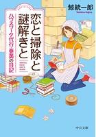 恋と掃除と謎解きと ハウスワーク代行・亜美の日記
