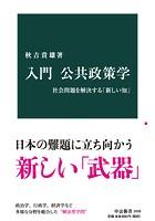 入門 公共政策学 社会問題を解決する「新しい知」