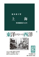 上海 多国籍都市の百年