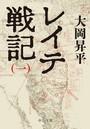 レイテ戦記 (一)