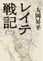 レイテ戦記 (二)
