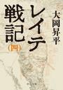 レイテ戦記 (四)
