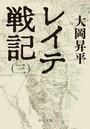 レイテ戦記 (三)