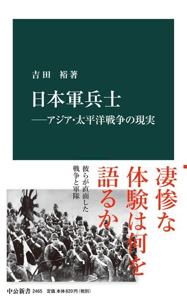 日本軍兵士―アジア・太平洋戦争の現実