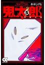 ゲゲゲの鬼太郎 5 豆腐小僧