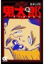 ゲゲゲの鬼太郎 8 鬼太郎夜話 (上)