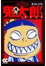 ゲゲゲの鬼太郎 4 猫町切符
