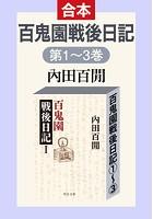 百鬼園戦後日記(全三巻合本)
