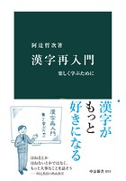 漢字再入門 楽しく学ぶために