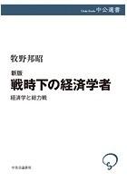 新版 戦時下の経済学者 経済学と総力戦