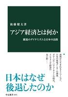 アジア経済とは何か 躍進のダイナミズムと日本の活路