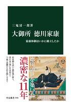大御所 徳川家康 幕藩体制はいかに確立したか