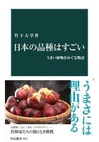日本の品種はすごい うまい植物をめぐる物語