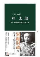 桂太郎 外に帝国主義、内に立憲主義