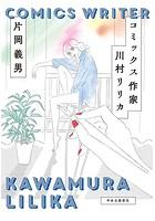 コミックス作家 川村リリカ