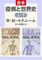 疫病と世界史 (上下合本)