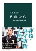 佐藤栄作 戦後日本の政治指導者