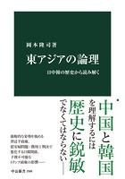 東アジアの論理 日中韓の歴史から読み解く